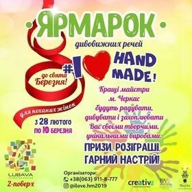 '8 марта' - Ярмарка 'Hand made' в ТРЦ 'Любава'
