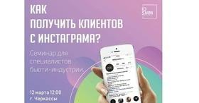 Семінар з просування сторінки в Instagram