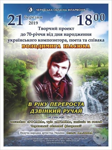 Концерт - Творческий вечер памяти Владимира Ивасюка