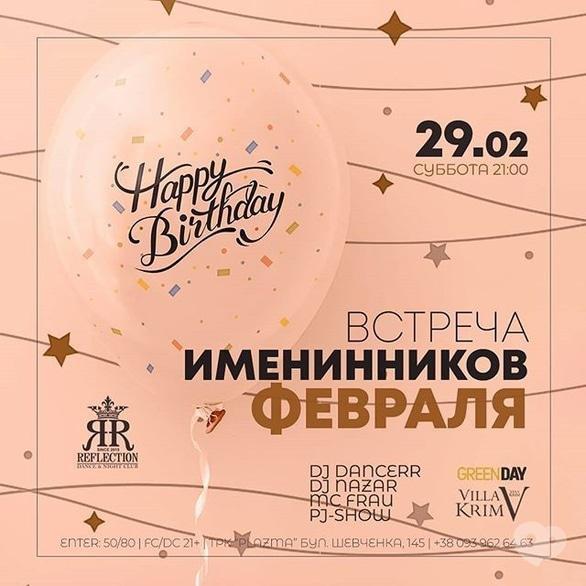 Вечеринка - Вечеринка 'Встреча именинников февраля' в 'Reflection'