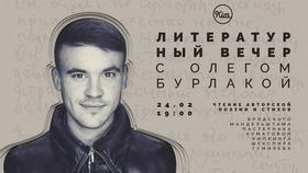 Литературный вечер с Олегом Бурлакой