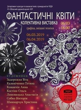 """Коллективная выставка """"Фантастические цветы"""""""