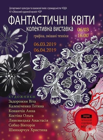 Выставка - Коллективная выставка 'Фантастические цветы'