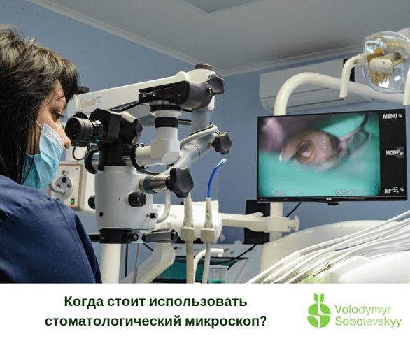 Стоматология Соболевского - Когда стоит использовать стоматологический микроскоп?