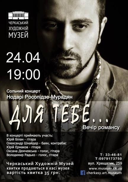 Концерт - Вечір романсу 'Для Тебе' від Нодарі Росопідзе-Мурадян