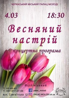 """Концертна програма """"Весняний настрій"""""""