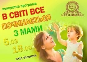 """Концертная программа """"В мире все начинается с мамы"""""""