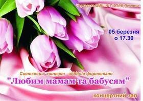 '8 марта' - Праздничный концерт отделов фортепиано 'Любимым мамам и бабушкам'