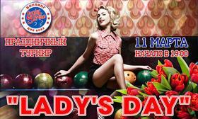 '8 марта' - Праздничный турнир 'Lady's day' в 'Lucky Strike'