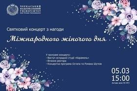 '8 марта' - Праздничный концерт по случаю международного женского дня