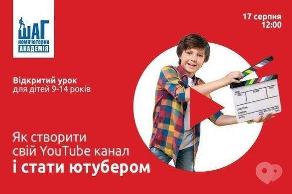 Обучение - Открытый урок 'Как создать свой канал на YouTube и стать ютубером'!
