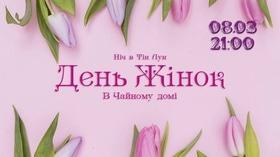 '8 марта' - День женщин в 'Тин Лун'