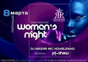 '8 березня' - Вечірка 'Women's night' в 'Reflection'