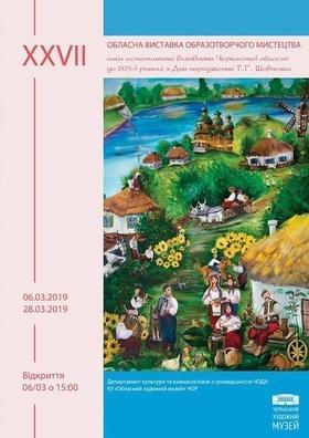 XXVIІ областная выставка изобразительного искусства