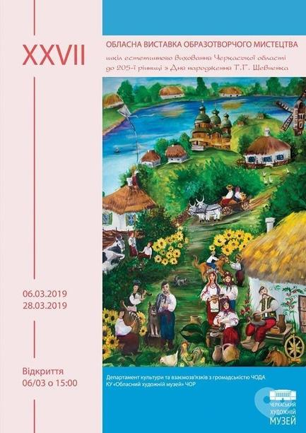 Выставка - XXVIІ областная выставка изобразительного искусства