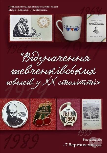 Выставка - Выставка 'Празднование шевченковских юбилеев в ХХ веке'