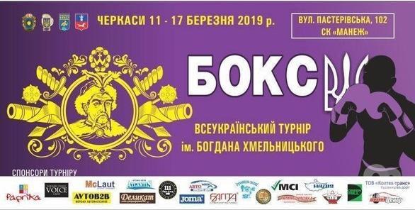 Спорт, отдых - Всеукраинский боксерский турнир имени Богдана Хмельницкого