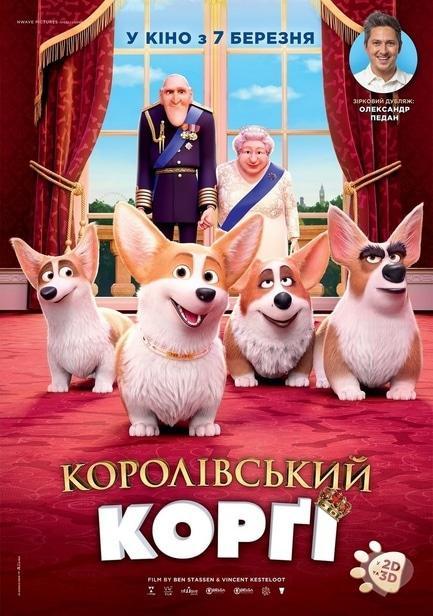 Фильм - Королевский корги