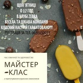 'Майстер-клас по приготуванню корисних смаколиків' - in.ck.ua