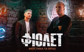 Концерт - Фиолет (акустика и стихи)