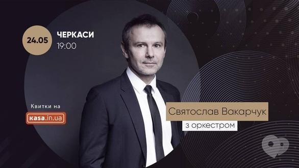 Концерт - Святослав Вакарчук з камерним оркестром