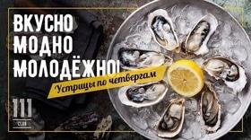 'Маевка' - Вечеринка 'Вкусно, Модно, Молодёжно' в '111 club'