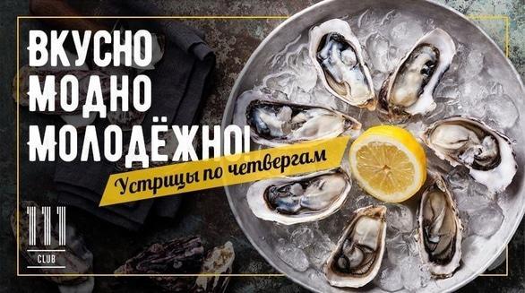 Вечірка - Вечірка 'Смачно, Модно, Молодіжно' в '111 club'