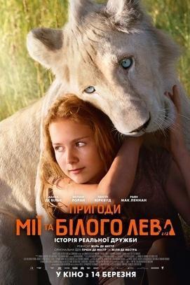 Фильм - Приключения Мии и белого льва
