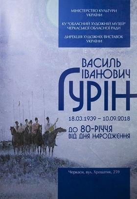 Персональная выставка Василия Гурина