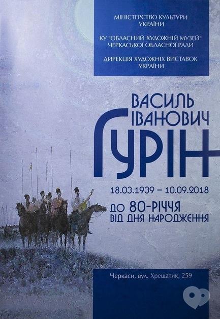 Выставка - Персональная выставка Василия Гурина