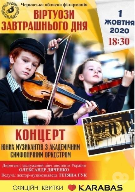 Концерт - Концерт 'Виртуозы завтрашнего дня'
