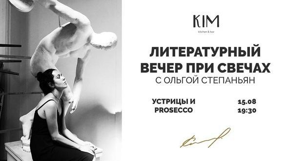 Вечеринка - Литературный вечер с Ольгой Степаньян