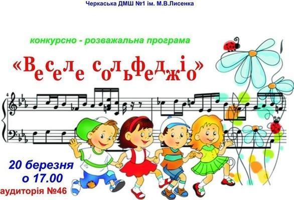 Концерт - Конкурсно-развлекательная программа 'Веселое сольфеджио'