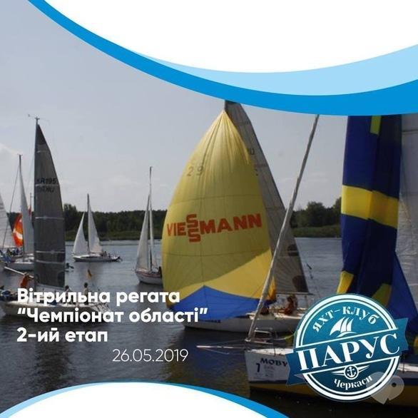 Спорт, отдых - Парусная регата 'Чемпионат области'