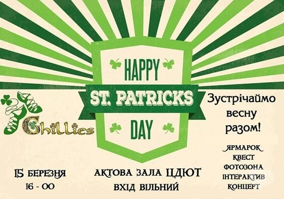 Концерт - Концерт 'Happy St Patricks day'