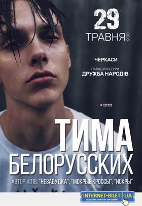 Концерт - Тіма Білоруських