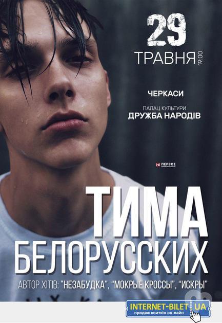 Концерт - Тима Белорусских