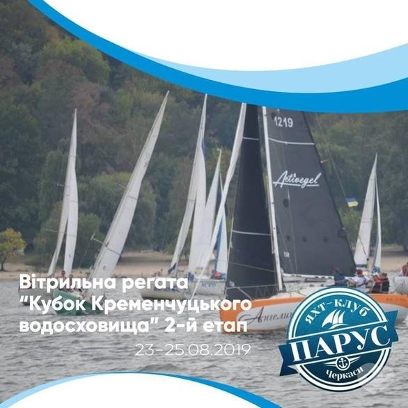 Спорт, отдых - Парусная регата 'Кубок Кременчугского водохранилища, 1 этап'