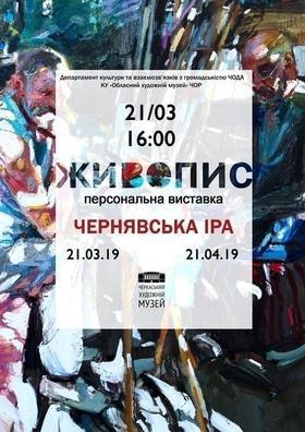 Персональная выставка Иры Чернявской