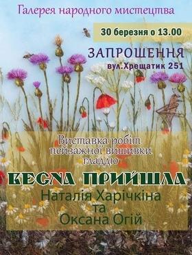"""Выставка работ пейзажной вышивки гладью """"Весна пришла"""""""