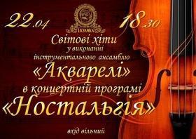 """Концертная программа """"Ностальгия"""" инструментального ансамбля """"Акварели"""""""