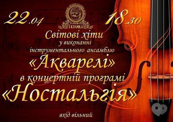 Концерт - Концертная программа 'Ностальгия' инструментального ансамбля 'Акварели'