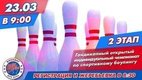 "2 этап чемпионата гандикапного 2019 в ""Lucky Strike"""