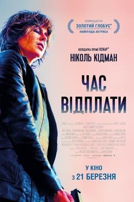 Фильм - Время возмездия