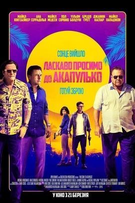 Фильм - Добро пожаловать в Акапулько