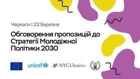 """Лекция """"Обсуждение Рекомендаций к Стратегии молодежной политики 2030"""""""