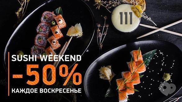 Вечеринка - Вечеринка 'Sushi weekend' в '111 club'