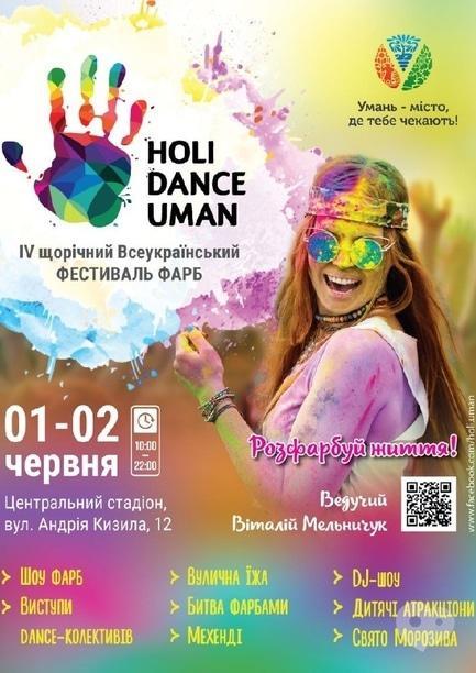 Спорт, відпочинок - Фестиваль 'Holi Dance Uman'