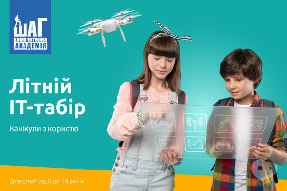 Для дітей - Літній IT табір в Комп'ютерній Академії ШАГ!