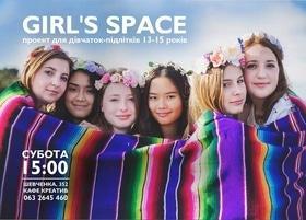 """Проект для дівчаток """"Girl's Space"""""""